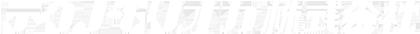 水処理装置|テクノ・モリオカ株式会社
